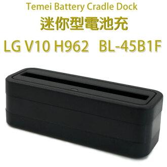 【直立式】LG V10 H962 迷你型電池充電座/電池充/電池座 BL-45B1F