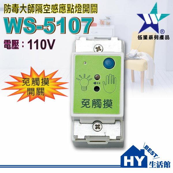伍星電工 WS-5107 隔空感應點燈開關 自動開關燈及延遲30秒關燈功能 -《HY生活館》