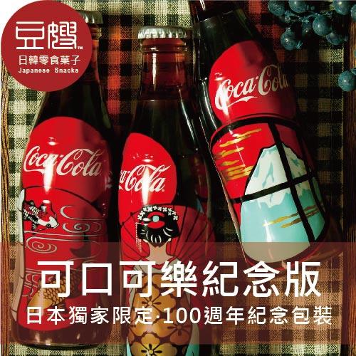 【即期特價】日本飲料 獨家限定Cocacola可口可樂100週年飲料(圖案隨機)
