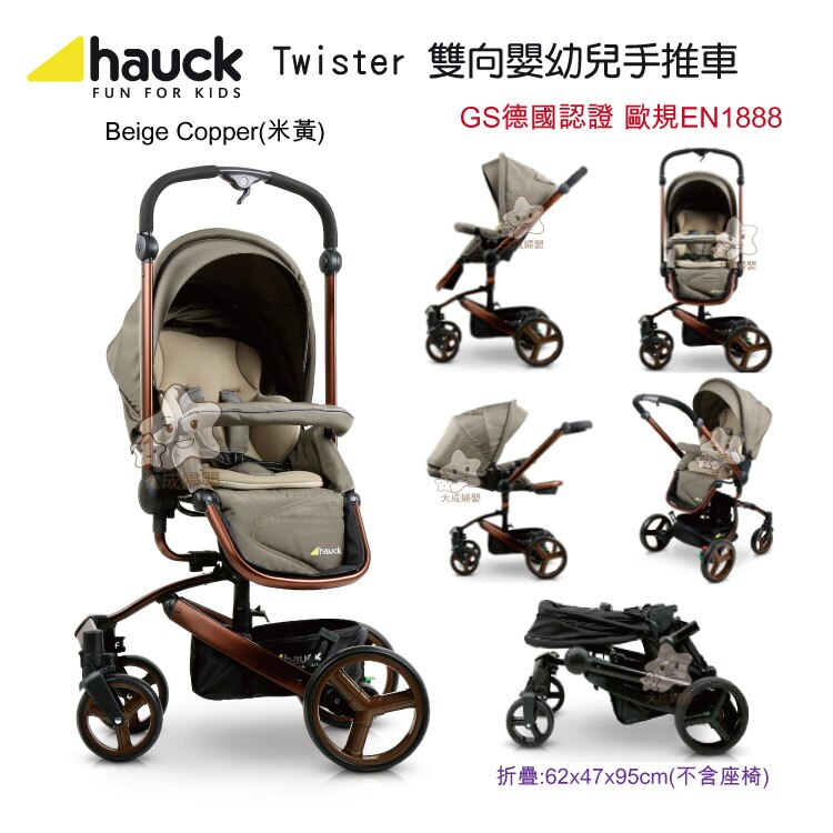 【大成婦嬰】Hauck Twister 雙向嬰幼兒手推車(辣紅、米) 0