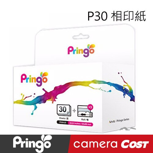 ★熱銷星空銀相紙★Hiti Pringo 經典相片紙30張 P30 30入相印紙 P231 專用 0