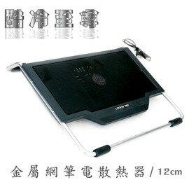 酷冷至尊金屬網筆電散熱器/12cm