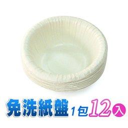★免洗紙碗-中秋烤肉必備用品/12入