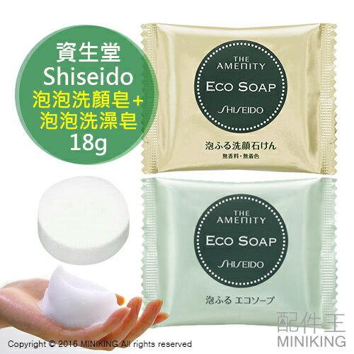 【配件王】日本限定 資生堂 泡泡洗顏皂+洗澡皂 18g 洗臉 清潔 保濕 環保 旅行 隨身包 可批發 團購