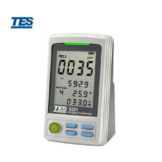 泰仕 PM2.5空氣品質監測計 TES-5321 (粉塵計)