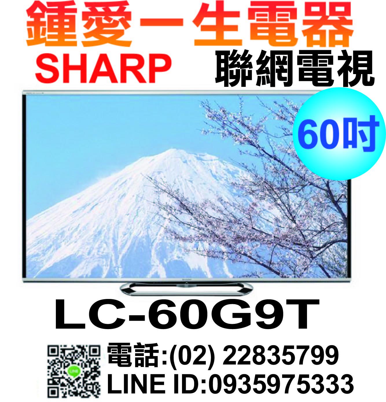 SHARP夏普 60吋FHD 3D LED日製四原色液晶電視 (LC-60G9T)