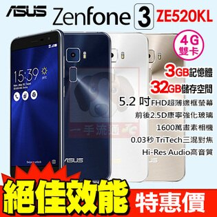 ASUS ZenFone 3 5.2吋八核心 4G LTE 智慧型手機 (ZE520KL 3/32)