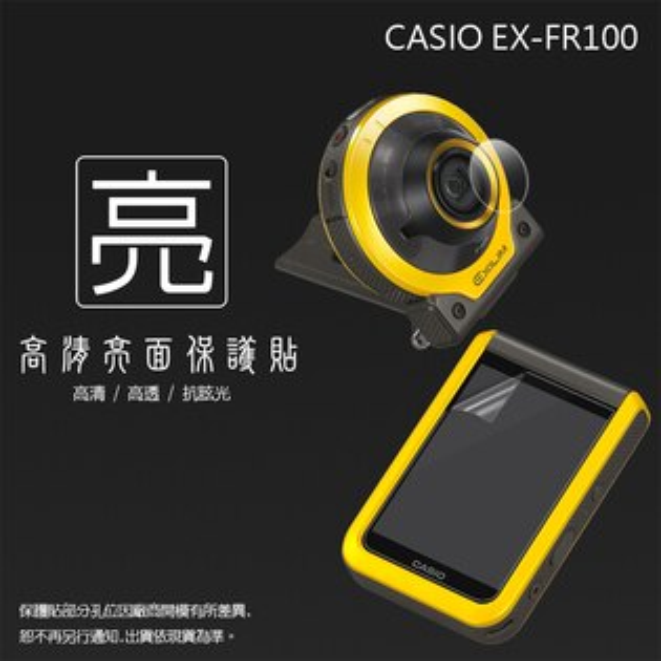 亮面螢幕保護貼 卡西歐 CASIO EX-FR100 鏡頭+螢幕 自拍神器 保護貼