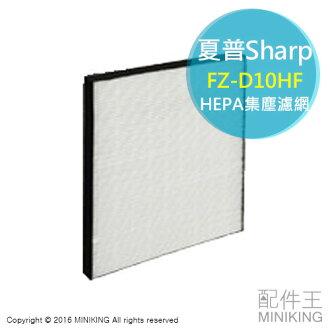 【配件王】夏普 SHARP FZ-D10HF HEPA 集塵 除濕機 濾網 適用 CV-EF120 CV-DF100