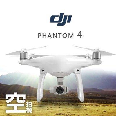 """大疆 DJI 四軸空拍機 Phantom4 公司貨 雙電池 一年保固 到手既飛 教練指導 大特價""""正經800"""""""
