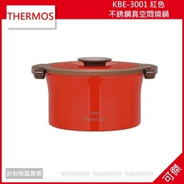 可傑 THERMOS 膳魔師 不銹鋼真空悶燒鍋 KBE-3001 紅色