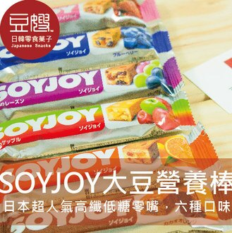 【豆嫂】日本零食  SOYJOY 大豆營養棒