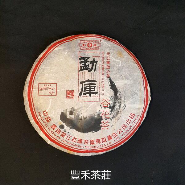 05年勐庫 谷花茶【豐禾茶莊】