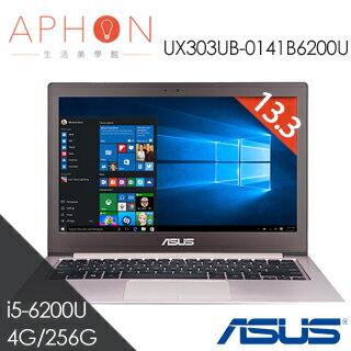 【Aphon生活美學館】ASUS UX303UB-0141B6200U 13.3吋 i5-6200U 2G獨顯 FHD 筆電(玫瑰金)-送吸震手提電腦包+32G隨身碟+ASUS四巧包