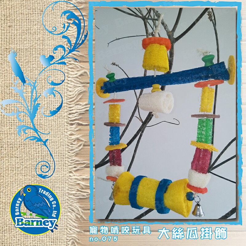 一本滿足 超巨大絲瓜串^~寵物啃咬玩具^~ 399元^!^~^(鳥類鼠類等皆 ^)^~巴尼