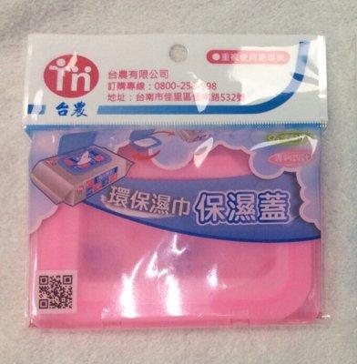 『121婦嬰用品館』台農 濕巾蓋 - 2入(粉) 0
