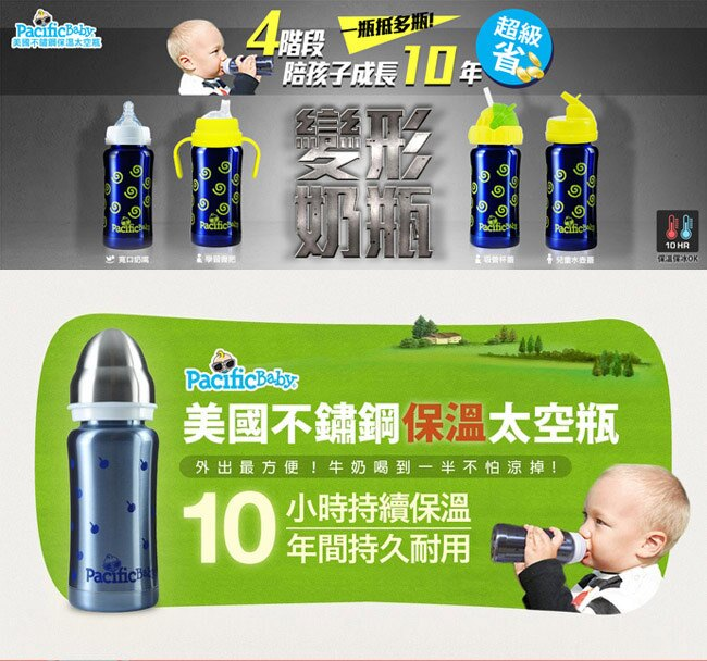 Pacific Baby - 美國不鏽鋼保鮮太空瓶 4oz (勇氣藍) 3