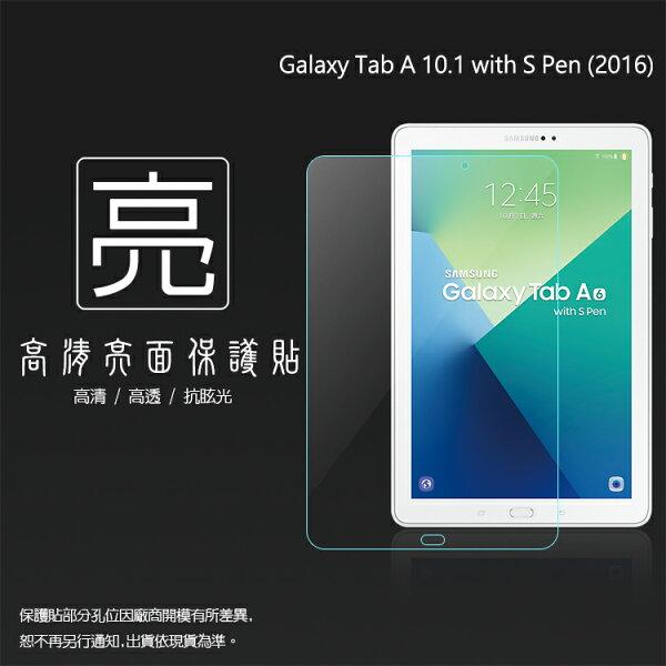 亮面螢幕保護貼 SAMSUNG GALAXY Tab A 10.1 (2016) P580 LTE 平板保護貼