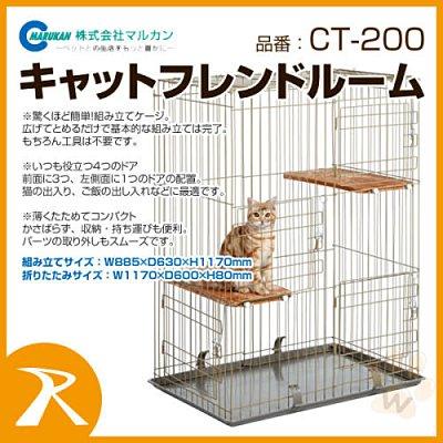 ★優逗★日本Marukan《雙層貓籠四門》電鍍材質,超大空間CT-200