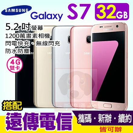 遠傳1399月租費 SAMSUNG GALAXY S7 32GB 4G 智慧型手機 訂購後需親到門市申辦