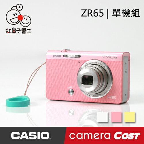 【超值單機】CASIO EX-ZR65 ZR65 WIFI 自拍數位相機 贈原廠相機包 新一代 ZR55 ZR50 WIFI 傳輸 翻轉螢幕 美肌 美顏 自拍神器 0