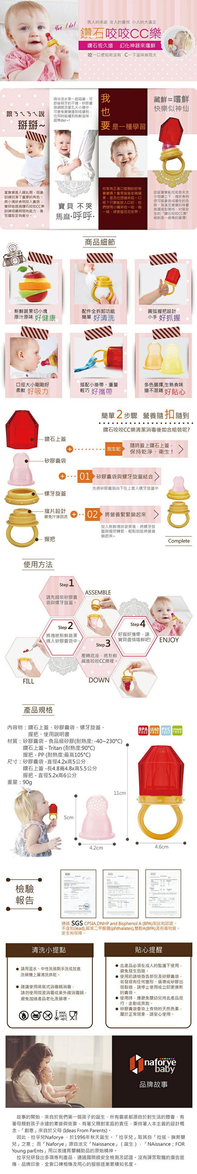 『121婦嬰用品館』拉孚兒 鑽石咬咬CC樂 - 藍寶石 1