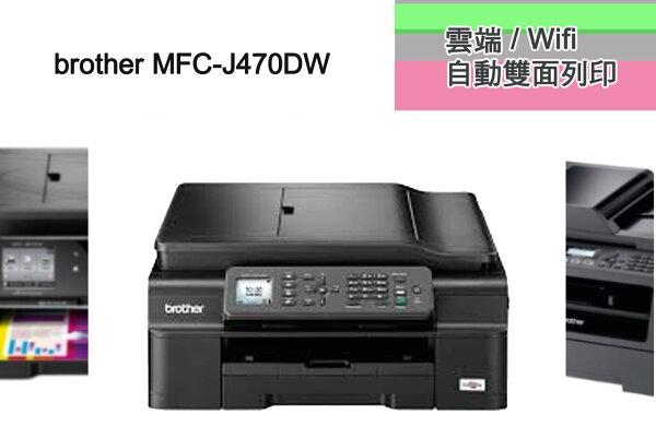 【保固二年/APP及雲端列印/紅線擷取影像功能】brother MFC-J470DW 無線雙面列印噴墨複合機~優MFC-T800W