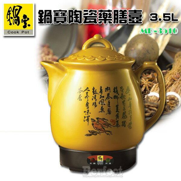 【鍋寶】陶瓷藥膳壼 煎藥壼  3.5L MP-3510   **免運費**