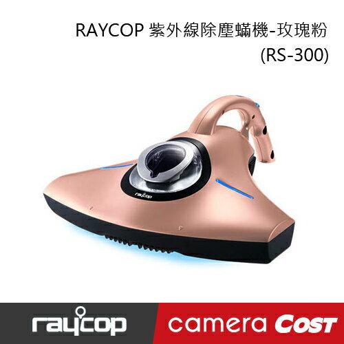 【送旋轉刷】★日本頂級除蹣機★ RAYCOP RS-300 RS300 紫外線除塵蟎機  除去塵蟎 PM2.5 紫外線殺菌 (玫瑰粉) 2