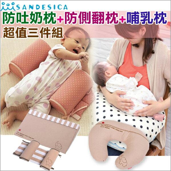 嬰兒定型枕新生兒防側枕頭+三角枕嬰兒防吐奶枕+哺乳枕靠枕SANDEXICA三件組正版授權【JoyBaby】