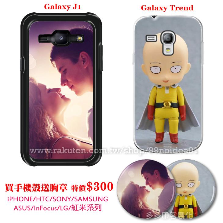 【多多印客製化/訂製商品】Samsung Galaxy 手機殼加送胸章 訂作三星手機殼保護殼加送同圖胸章 6