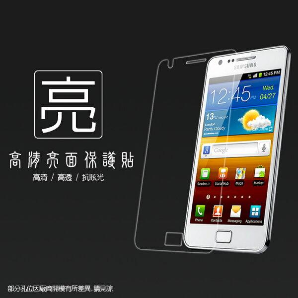 亮面螢幕保護貼 Samsung Galaxy S2 i9100 保護貼
