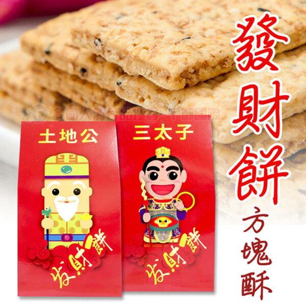 土地公/三太子 方塊酥發財餅   樂活生活館