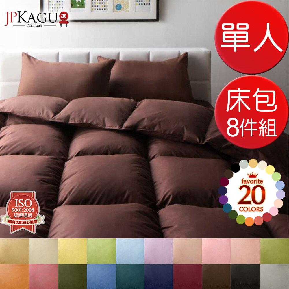JP Kagu 素色輕柔羽絨被 涼被床包8件組~單人^(20色^) ~  好康折扣