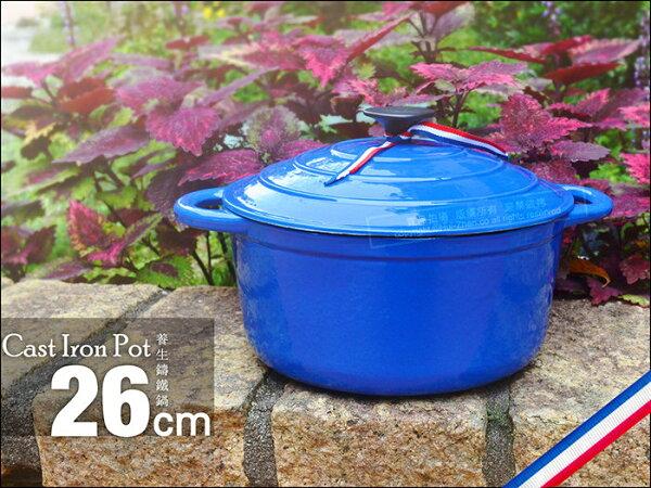 快樂屋♪ 韓國原裝進口 養生鑄鐵湯鍋 26cm (寶藍)750-0530 琺瑯鍋.燉鍋.滷肉鍋