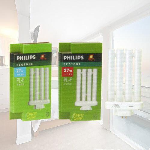 【PHILIPS ● 飛利浦】PL-F 27W 四支並排 PP省電燈管 燈泡 光白 / 黃光