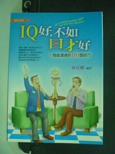 【書寶二手書T6/溝通_IKB】IQ好,不如口才好_杜正棋