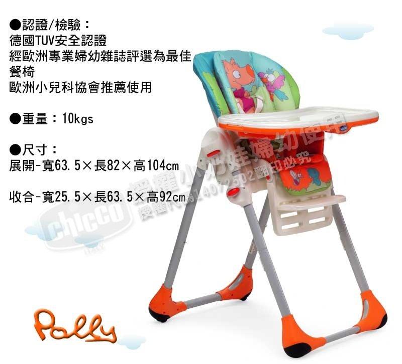 Chicco - Polly 兩段式高腳餐椅 童話世界(橘) 2