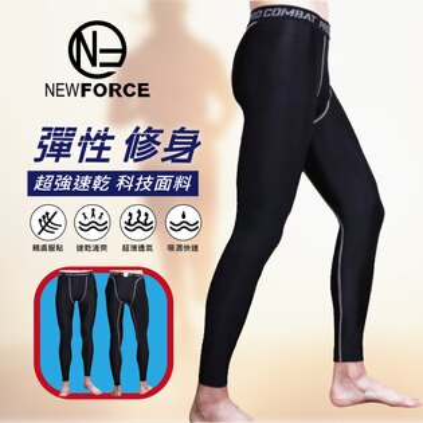【NEW FORCE】超彈力透氣速乾壓力緊身運動褲-男款黑色 B0203001010104