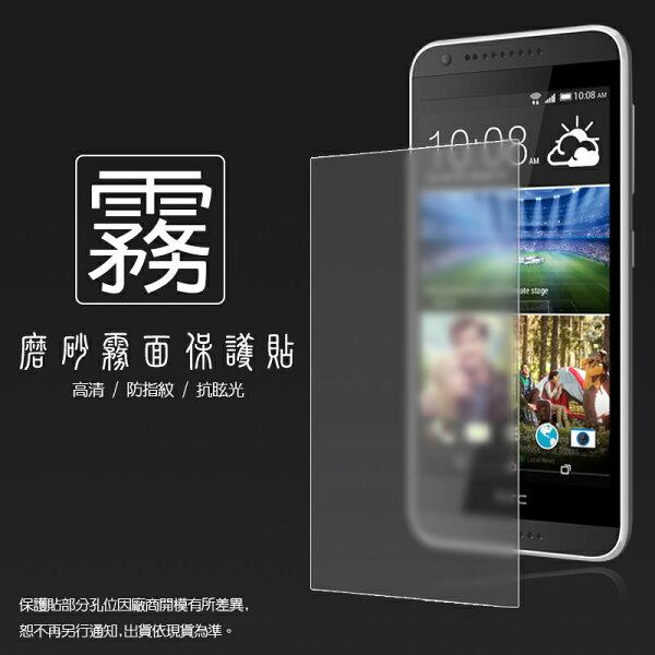 霧面螢幕保護貼 HTC Desire 620/620G 保護貼