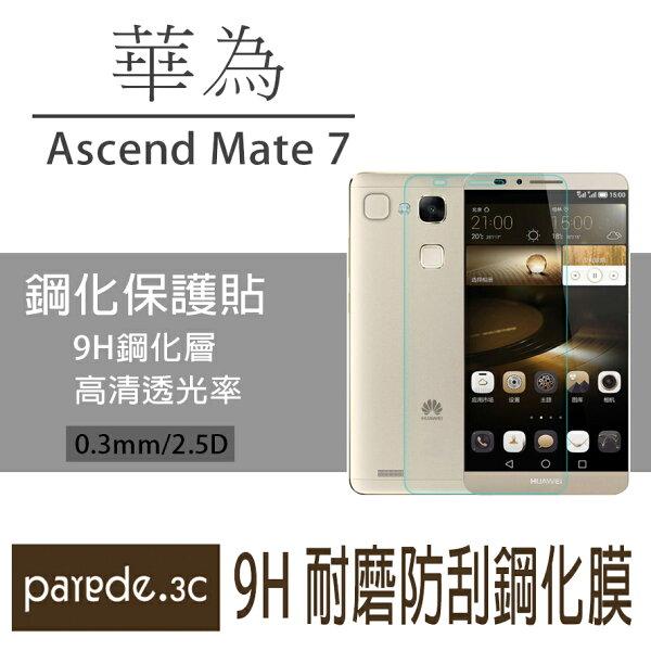 華為 Ascend Mate 79H鋼化玻璃膜 螢幕保護貼 貼膜 手機螢幕貼 保護貼【Parade.3C派瑞德】