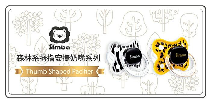 Simba小獅王辛巴 - 森林系列 小花豹拇指安撫奶嘴 (較大) 1