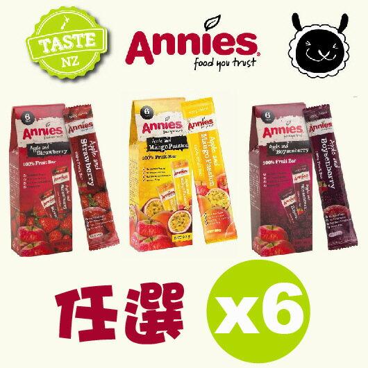 【壽滿趣- 紐西蘭原裝進口】Annies 全天然水果條(草莓/波森莓/百香芒果,任選 6盒共36片) 0