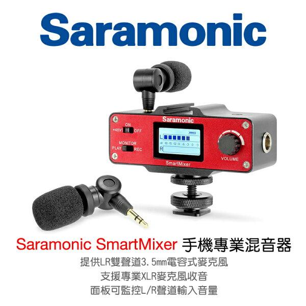 [享樂攝影] Saramonic SmartMixer 最專業的手機混音器 亞馬遜網站熱銷!  XLR 監聽器 專業手機錄音設備 收音監聽 微電影錄影 LR麥克風 可接3.5mm XLR麥克風 iOS Android