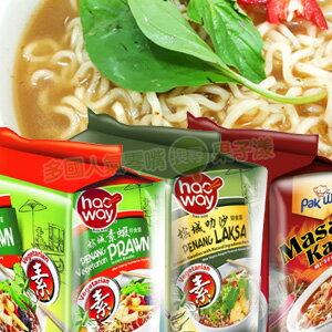 馬來西亞 hao Way 即食麵 檳城叻沙/素蝦/Pak Wan瑪薩辣咖哩-素泡麵 [MA010]