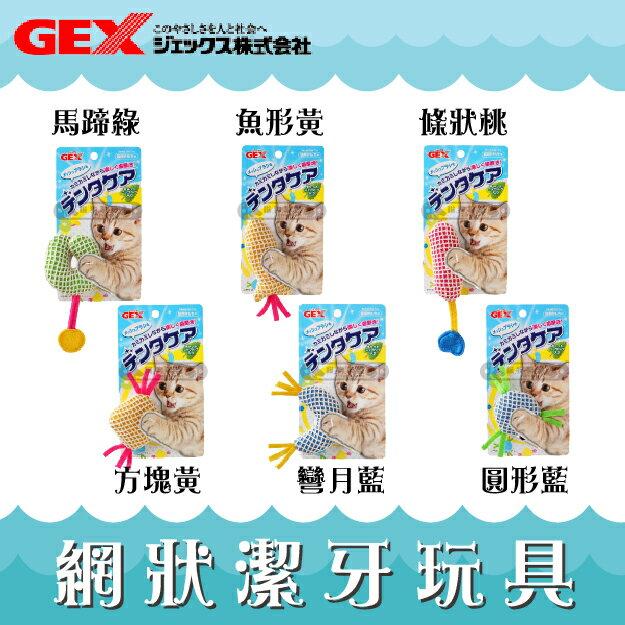 +貓狗樂園+ 日本GEX【貓用。網狀潔牙玩具】100元 - 限時優惠好康折扣