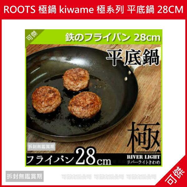 可傑  日本  ROOTS  極鍋  kiwame  極系列   平底鍋  28CM  炒鍋  鐵鍋   煮出美味佳餚!