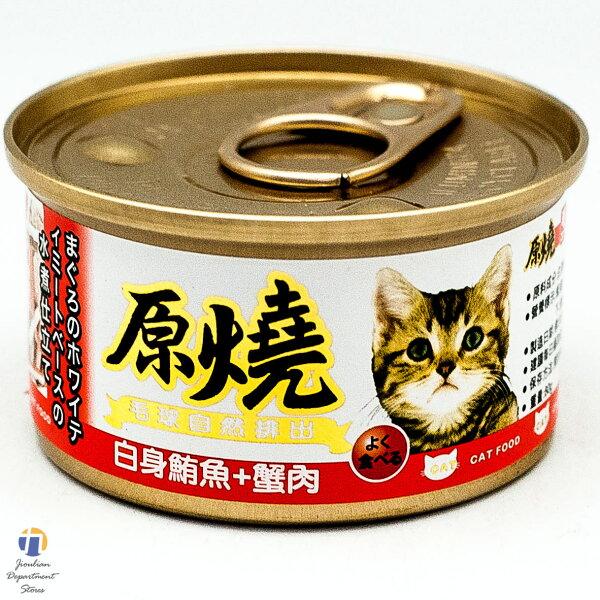 {九聯百貨} 原燒 貓罐頭 毛球自然排出配方 白身鮪魚+蟹肉 80g
