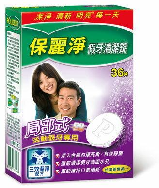 【保麗淨】假牙清潔錠 (局部式活動假牙用) 36片 (未滅菌) - 限時優惠好康折扣