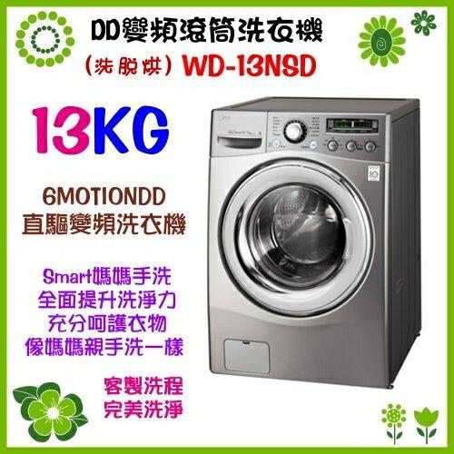 【LG 樂金】6MotionDD變頻滾筒洗衣機 時尚銀 / 13公斤洗衣容量 WD-13NSD 原廠保固 去汙力超強